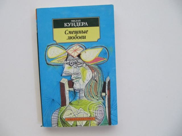 kundera other works Milan kundera is responsible for the works of several novels and stories including the joke, life is elsewhere, the book of laughter and forgetting, and the hitchhiking game his works have been translated into fifteen different languages.