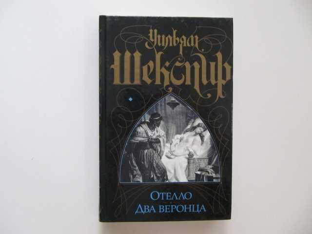 Шекспир У.  Отелло. Два веронца / William Shakespeare. Othello