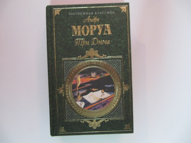 Моруа А. Три Дюма / André Maurois