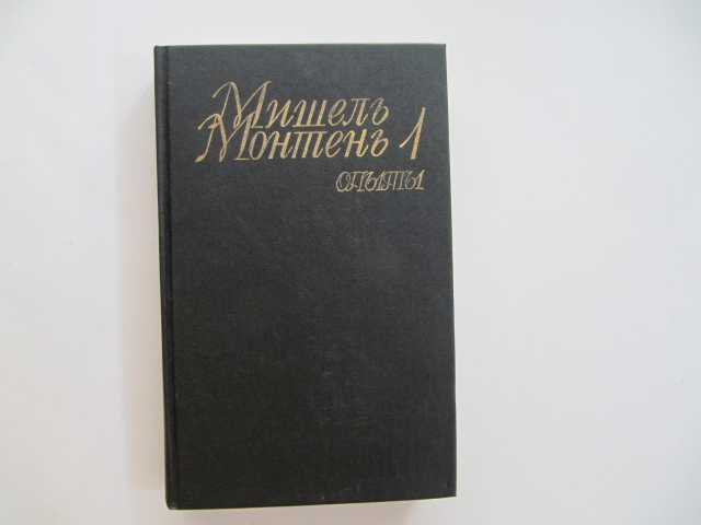 Мишель Монтень. Опыты.  В 3-х томах / Michel de Montaigne